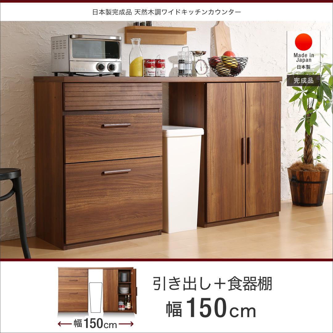 500033474 【送料無料】 【収納家具】 日本製完成品 天然木調ワイドキッチンカウンター Walkit ウォルキット 引き出し+食器棚 幅150 D