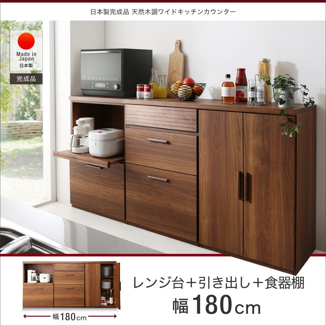 500033477 【送料無料】 【収納家具】 日本製完成品 天然木調ワイドキッチンカウンター Walkit ウォルキット レンジ台+引き出し+食器棚 幅180 B