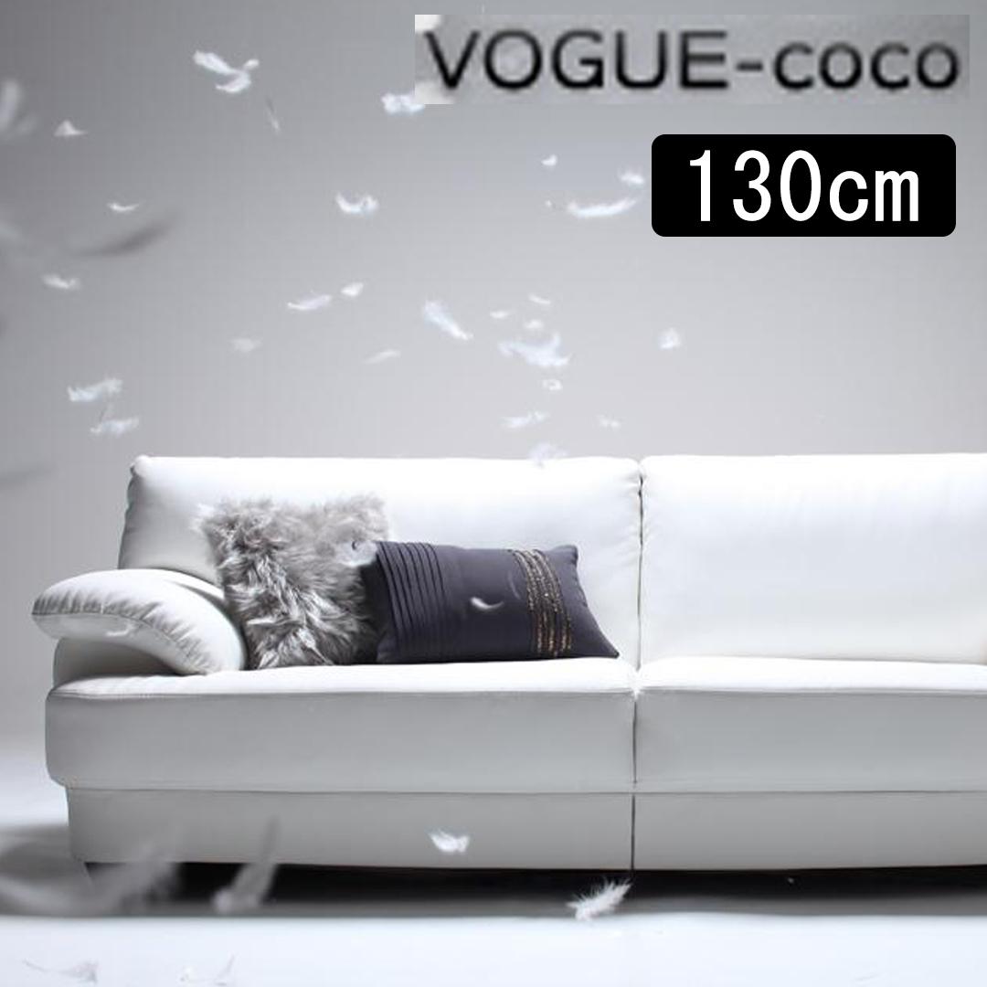 040102865 【送料無料】 【メーカー直送・代引不可】 モダンデザインソファ  【VOGUE-coco】ヴォーグ・ココ  130cm