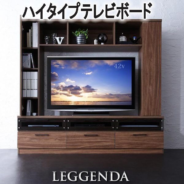 040500020 【送料無料】 【メーカー直送・代引不可】ハイタイプテレビボード LEGGENDA レジェンダ ウォルナットブラウン TVボード