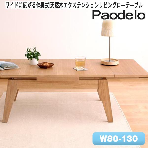 040605116 【送料無料】 【メーカー直送・代引不可】 ワイドに広がる伸長式!天然木エクステンションリビングローテーブル Paodelo パオデロ W120-180
