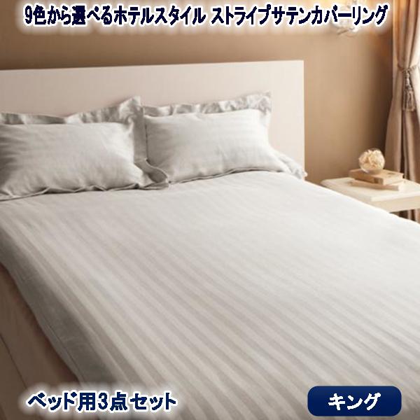 040701622 【送料無料】 【メーカー直送・代引不可】 9色から選べるホテルスタイル ストライプサテンカバーリング ベッド用4点セット キング