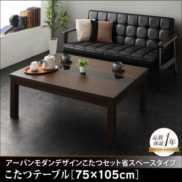 040702925 【送料無料】アーバンモダンデザインこたつテーブル 75×105cm