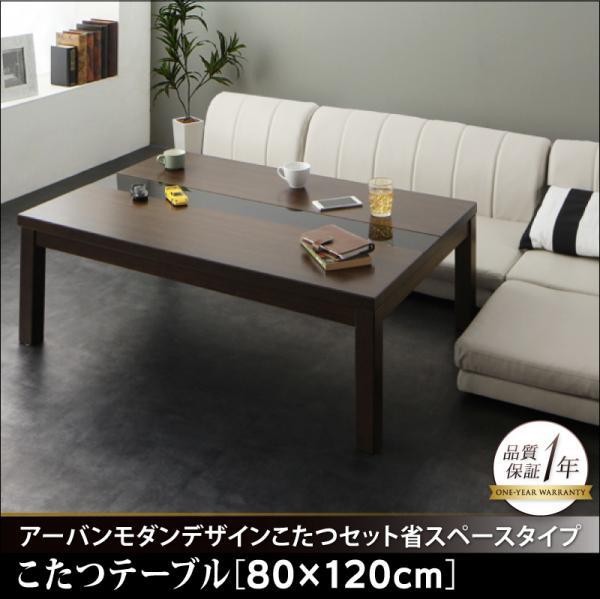 040702926 【送料無料】 アーバンモダンデザインこたつテーブル 80×120cm