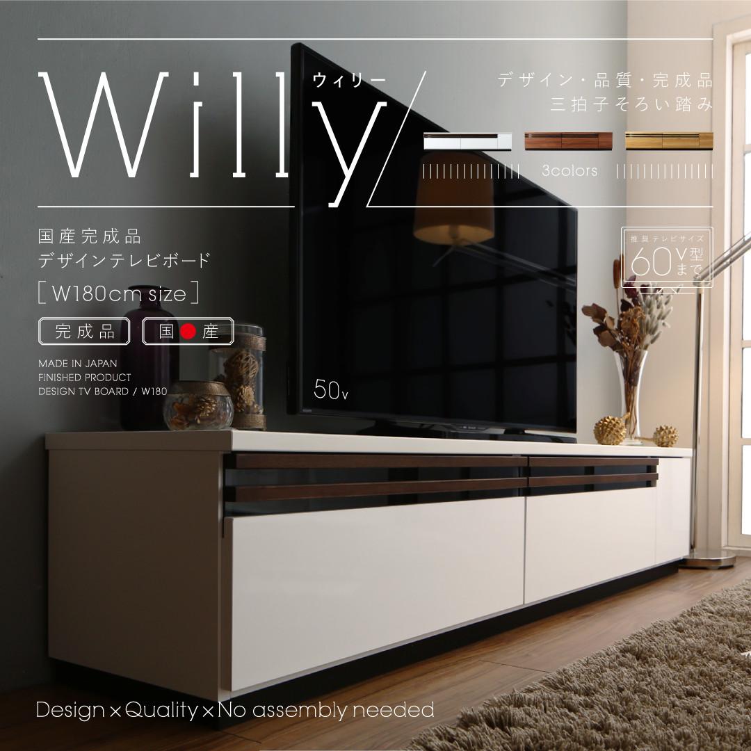 500033604 【送料無料】 国産完成品デザインテレビボード Willy ウィリー 180cm