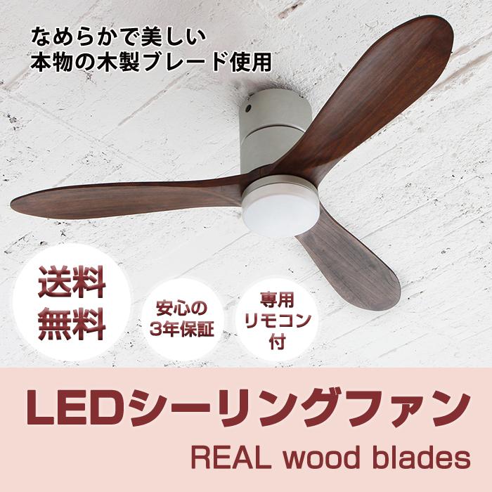 【送料無料】JAVALO ELF LEDシーリングファン REAL wood blades JE-CF004M