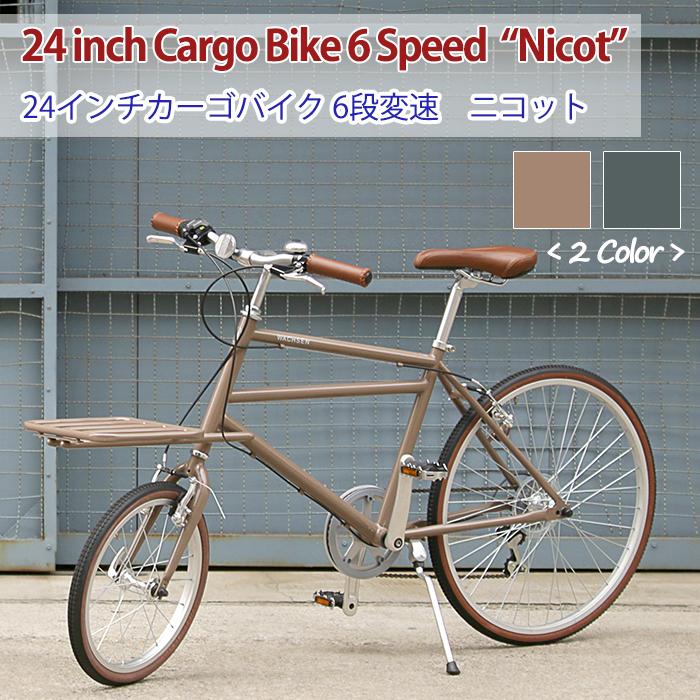 【送料無料】24インチ カーゴバイク 6段変速 6段変速 カーゴバイク Nicot WBG-2401 ニコット WACHSEN WBG-2401 全2色, BANJO:c898be57 --- idelivr.ai