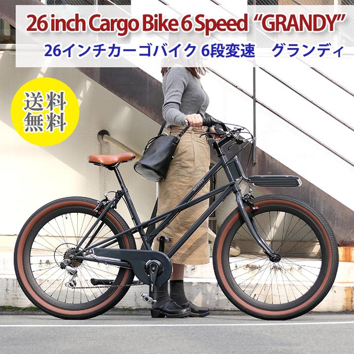 【送料無料】26インチ カーゴバイク 6段変速 6段変速 GRANDY グランディ カーゴバイク WACHSEN WACHSEN WBG-2606, ガラス工房イマヤ:5dbbca79 --- idelivr.ai