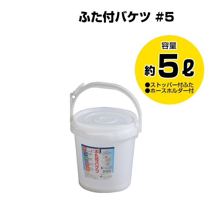 ベリベリモッコ日本製 国産 ついに再販開始 5Lプラスチック バケツ密閉バケツ 園芸ガーデニング #5 物品 ガーデニング 花 ふた付バケツ 庭