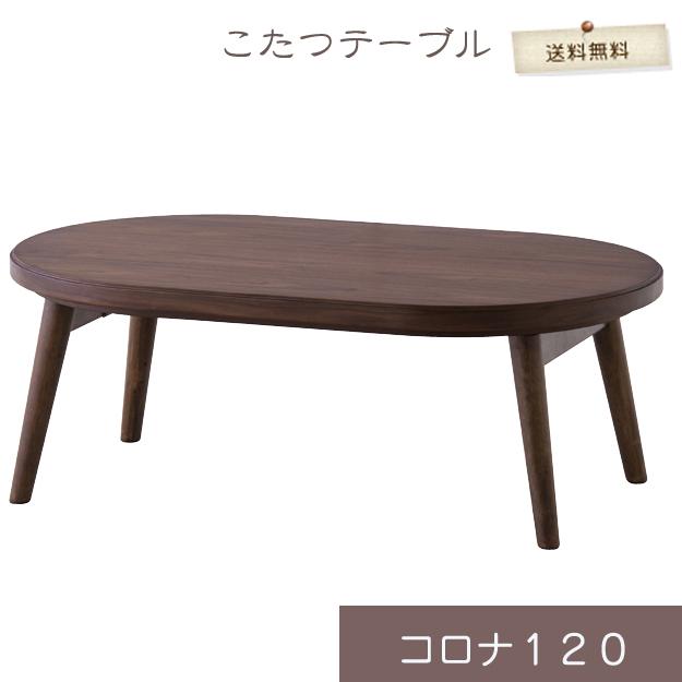 corona120【送料無料】 【メーカー直送・代引不可】折脚コタツ コロナ120