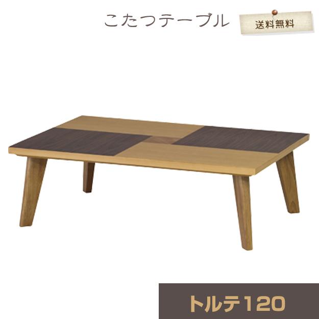 torute120【送料無料】 【メーカー直送・代引不可】コタツ トルテ120