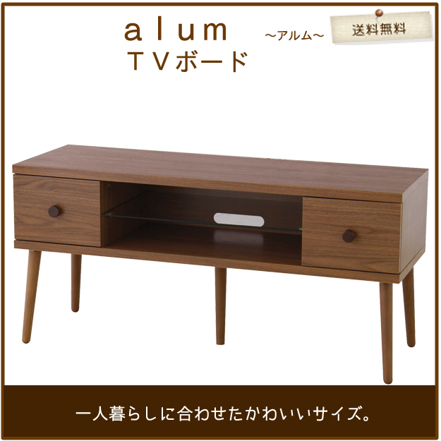 alm-11wal【送料無料】アルム TVボード 105cm