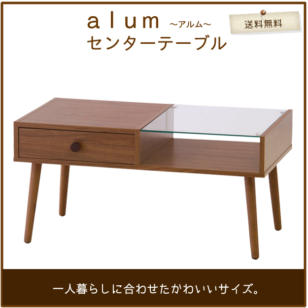 alm-14wal【送料無料】アルム センターテーブル(ガラス)