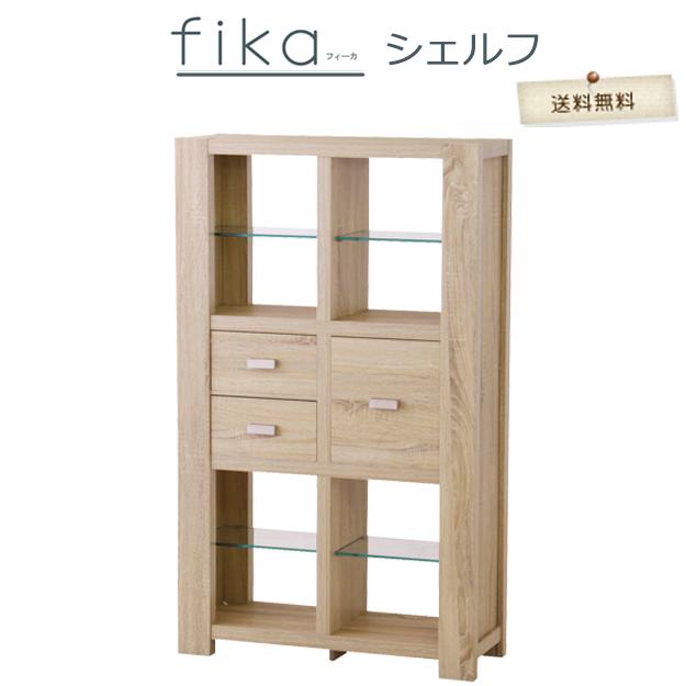 fik-102【送料無料】 【メーカー直送・代引不可】フィーカ シェルフ FIK-102NA