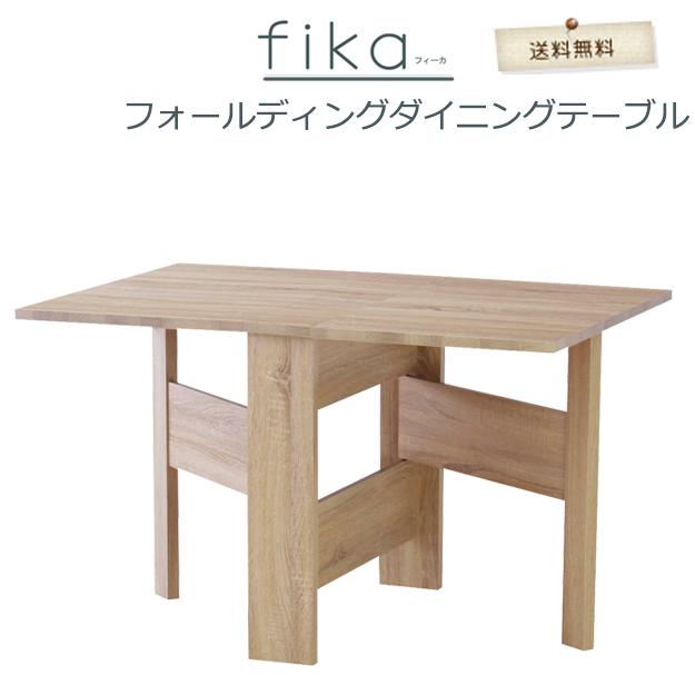fik-103【送料無料】フィーカ フォールディングダイニングテーブル FIK-103NA