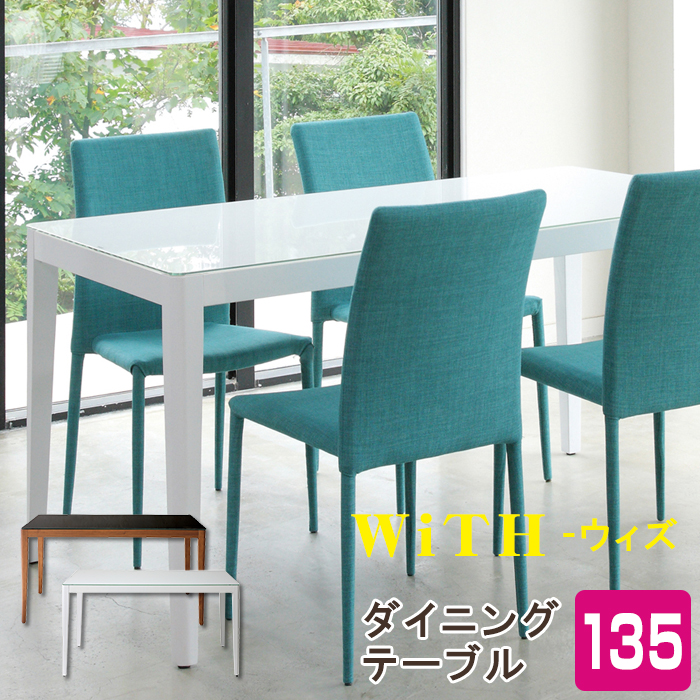 gdt-7671【送料無料】 【メーカー直送・代引不可】ウィズシリーズ ダイニングテーブル 135