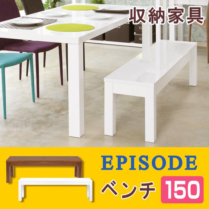 tdc-9731【送料無料】 エピソードシリーズ ベンチ 150
