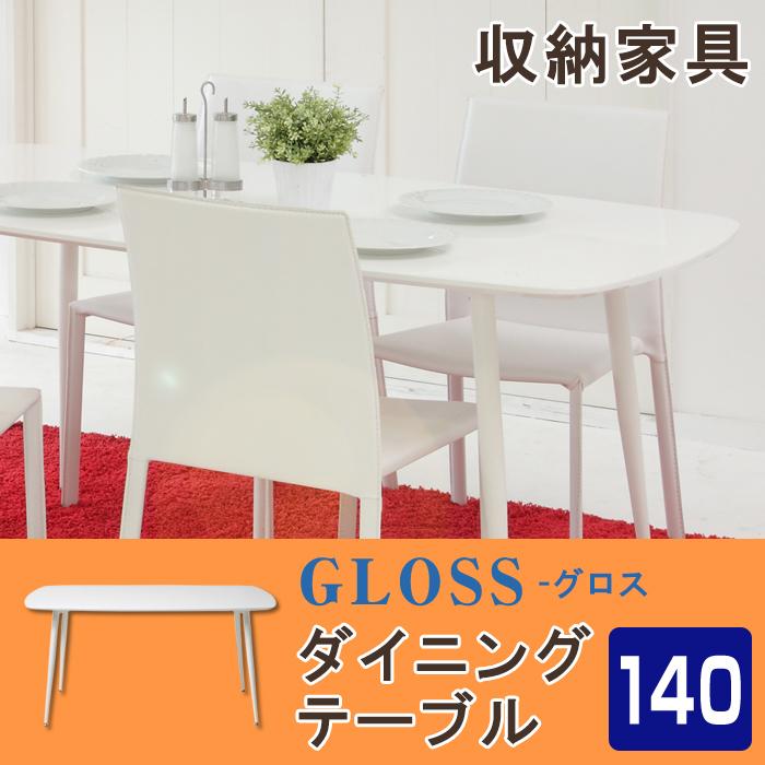 tdt-5061【送料無料】グロス ダイニングテーブル 140