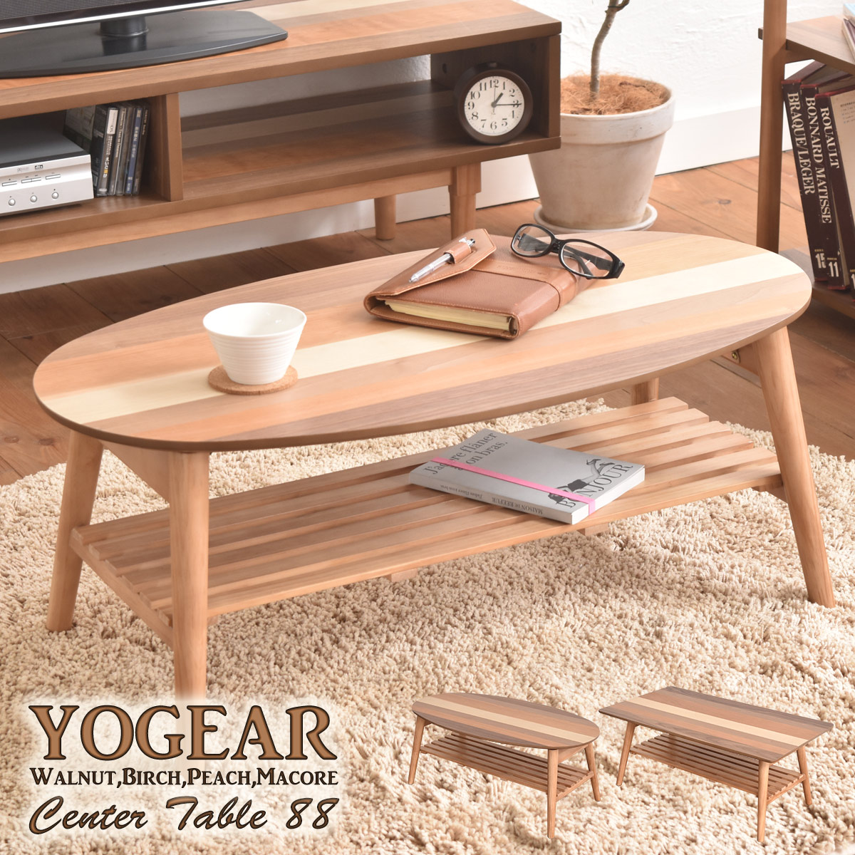 【送料無料】 【メーカー直送・代引不可】YOGEAR 棚付センターテーブル 幅88