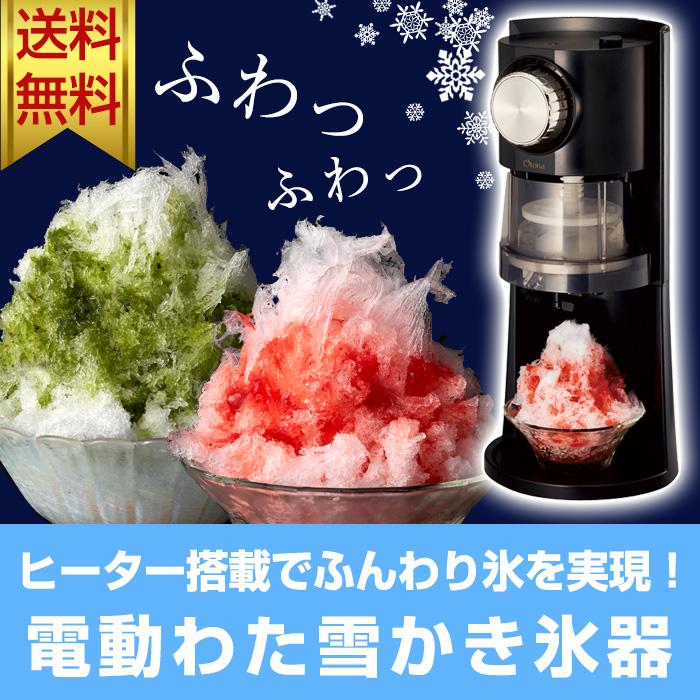 【送料無料】Otona 電動わた雪かき氷器 DSHH-18