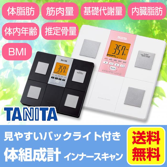 【送料無料】 タニタ 体組成計 インナースキャン BC-708 全2色