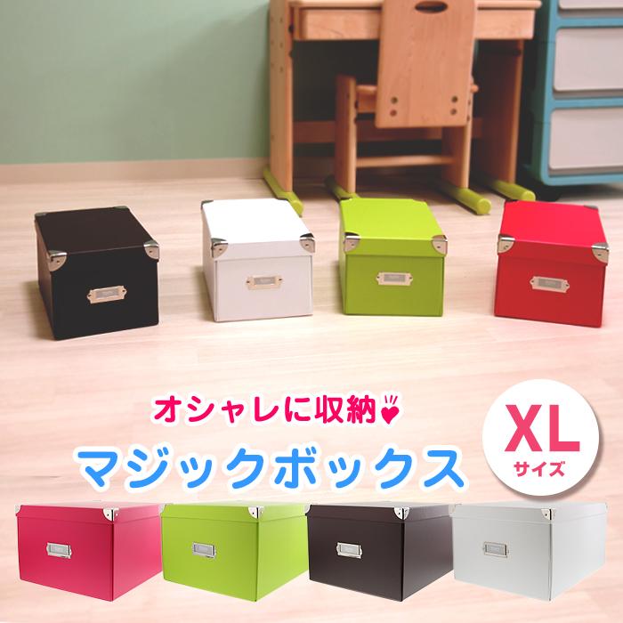 ベリベリモッコ組立てボックス収納ボックス四角 ホワイト ピンク 今ダケ送料無料 ブラウン マジックボックス XL グリーン 折りたたみ収納ボックス 着後レビューで 送料無料