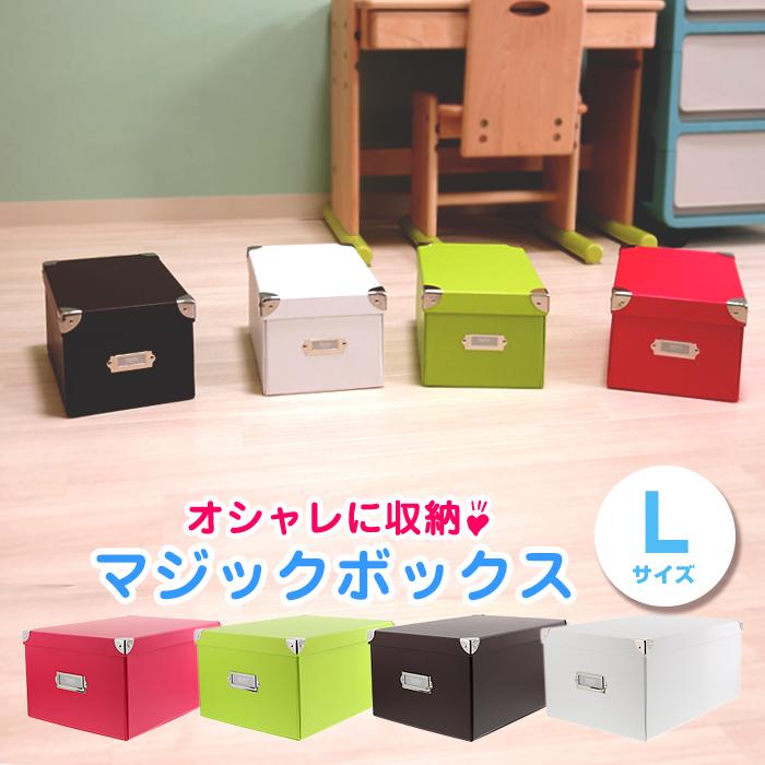 安売り ベリベリモッコ組立てボックス収納ボックス四角 新作続 ホワイト ピンク ブラウン グリーン L 折りたたみ収納ボックス マジックボックス