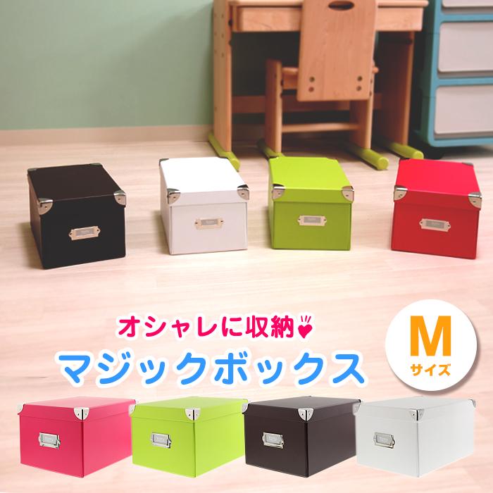 人気 おすすめ 組立てボックス 収納ボックス 新作 人気 四角 ホワイト ピンク ブラウン グリーン 折りたたみ収納ボックス 白 マジックボックス おしゃれ M 収納ケース シンプル 組み立て