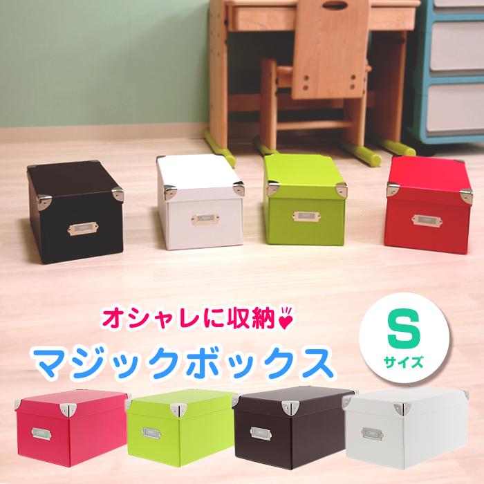 贈呈 組立てボックス 収納ボックス 四角 ホワイト ピンク ブラウン グリーン 折りたたみ収納ボックス S おしゃれ 組み立て 白 大人気 シンプル 収納ケース マジックボックス