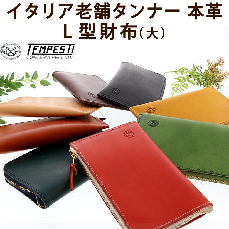 【送料無料】l型財布 ウォレット 大 テンペスト 牛本革 レザー イタリア