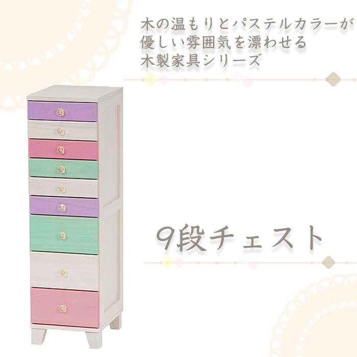 【送料無料】9段チェスト 桐材 MCH‐7561WS
