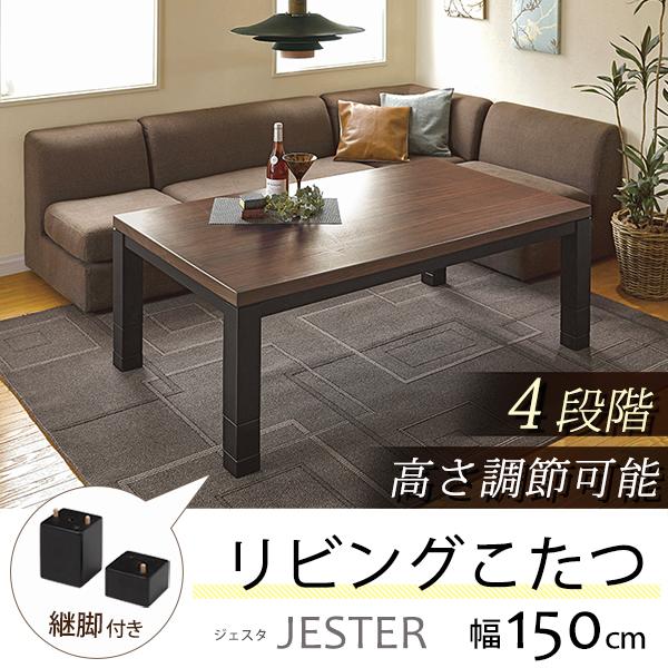 jesterk150wn【送料無料】コタツ ジェスタ K150WN