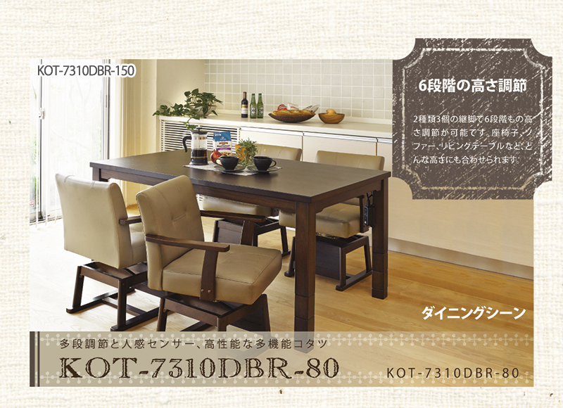 kot7310dbr80【送料無料】コタツ KOT-7310 80 DBR
