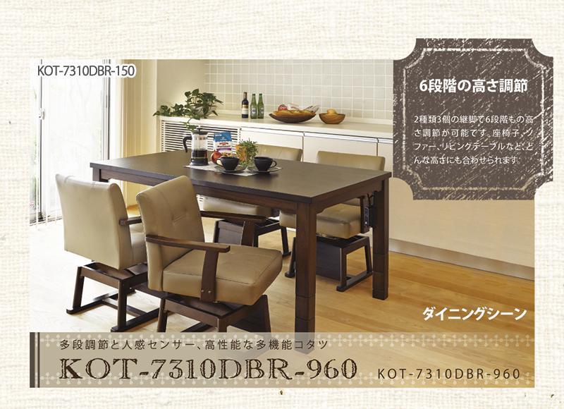 kot7310dbr960【送料無料】コタツ KOT-7310 960 DBR