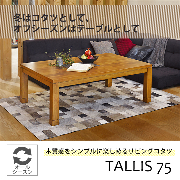 tallis75【送料無料】コタツ タリス75