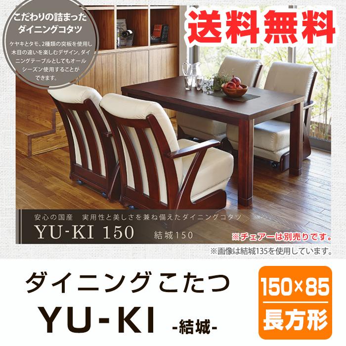 yuki150【送料無料】コタツ 結城 150