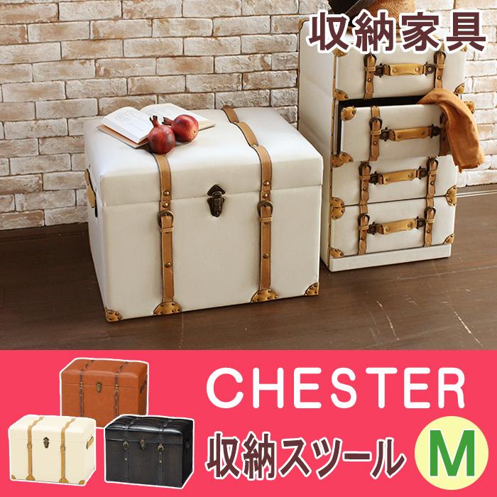 mc-6001【送料無料】チェスターシリーズ 収納スツール M