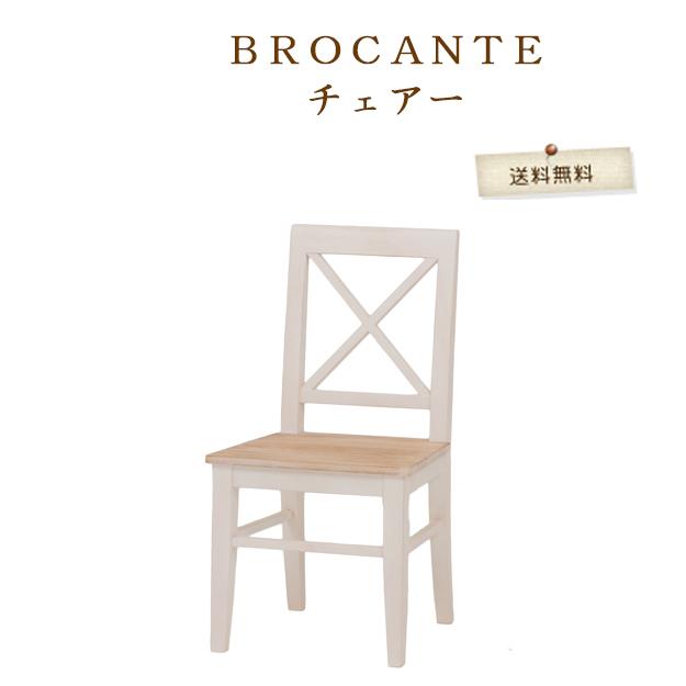 【メーカー直送】mc-7326【送料無料】ブロカントシリーズ チェアー