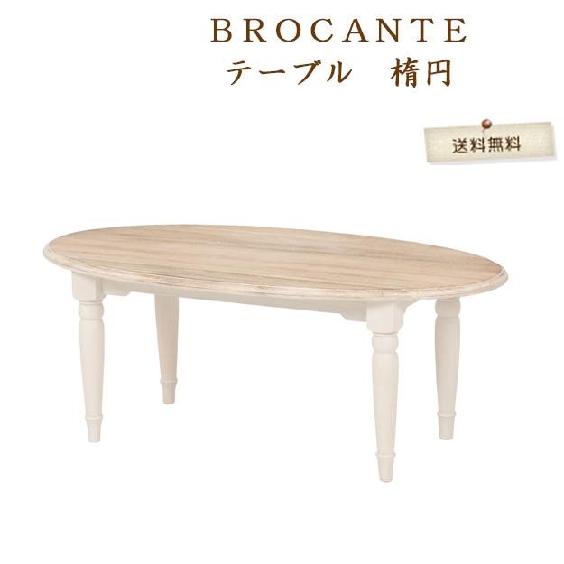 【メーカー直送】mt-7335【送料無料】ブロカントシリーズ テーブル 楕円
