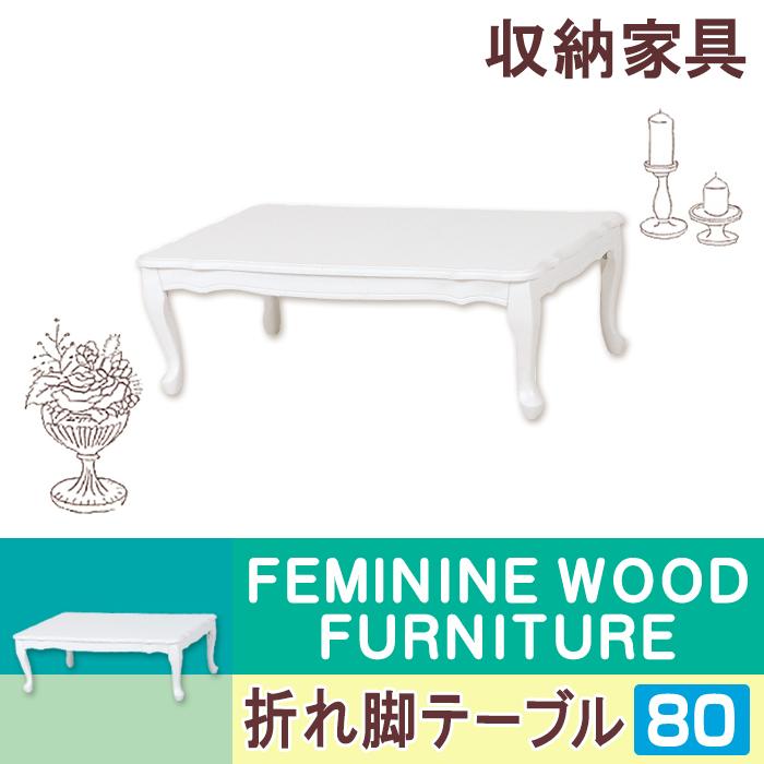mt-7030wh【送料無料】フェミニンシリーズ 折れ脚テーブル 幅80cm