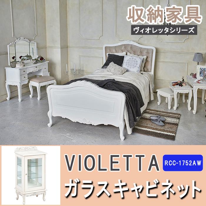 rcc-1752aw【送料無料】ヴィオレッタシリーズ ガラスキャビネット