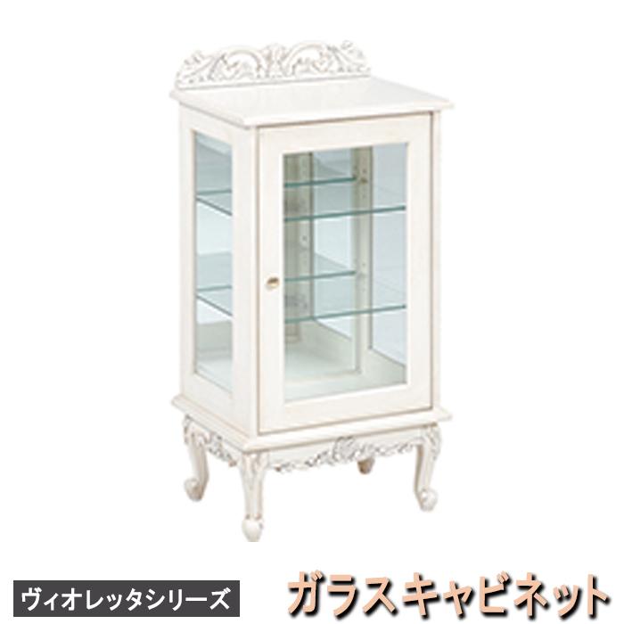 【メーカー直送】rcc-1752aw【送料無料】ヴィオレッタシリーズ ガラスキャビネット