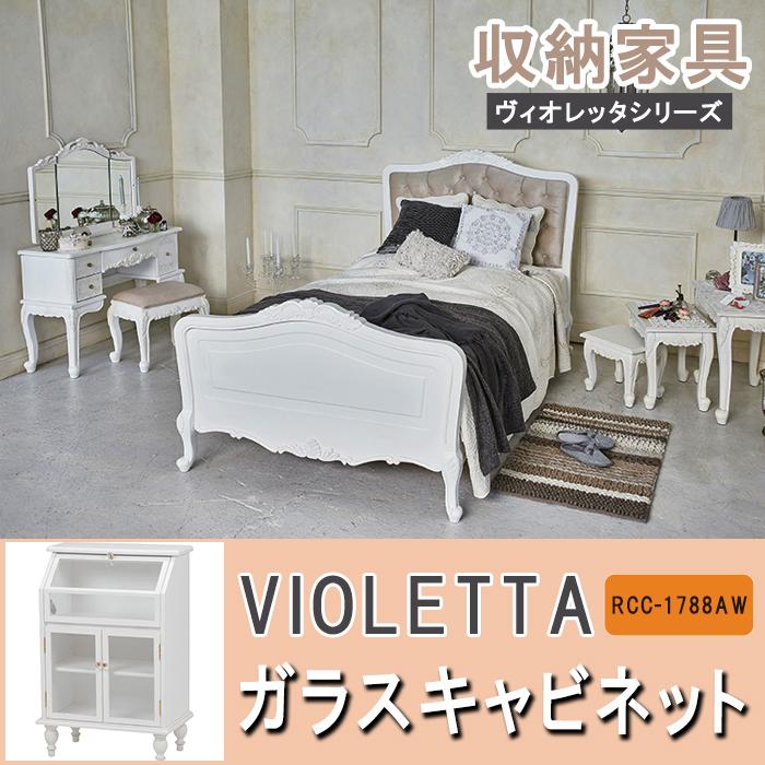 rcc-1788aw【送料無料】ヴィオレッタシリーズ ガラスキャビネット