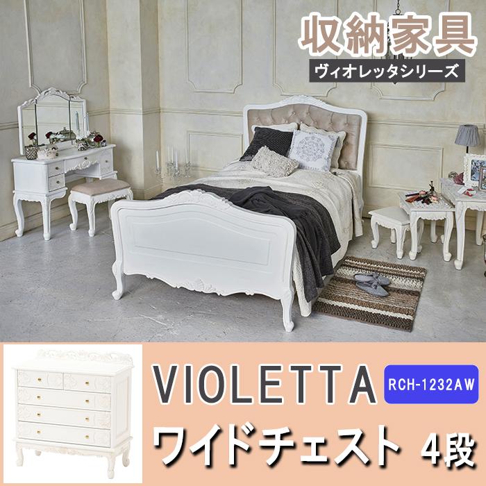 rch-1232aw【送料無料】ヴィオレッタシリーズ ワイドチェスト