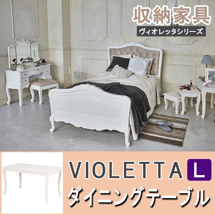 rkt-1762aw【送料無料】ヴィオレッタシリーズ ダイニングテーブル L
