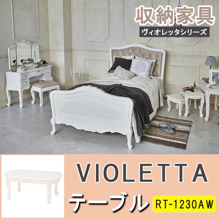rt-1230aw【送料無料】ヴィオレッタシリーズ テーブル