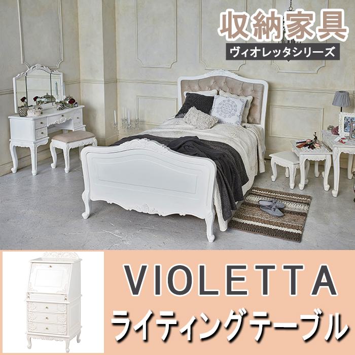 rt-1771aw【送料無料】ヴィオレッタシリーズ ライティングテーブル