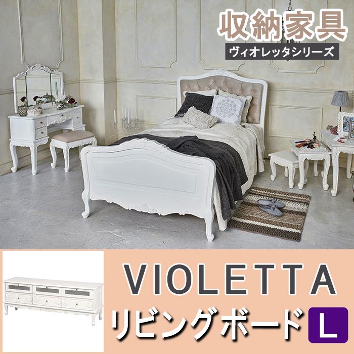 rtv-1775aw【送料無料】ヴィオレッタシリーズ リビングボードL