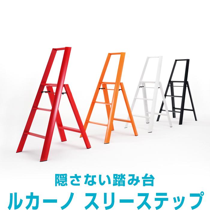 【送料無料】【ステップ】 lucano Step stool 3-step ルカーノ スリーステップ