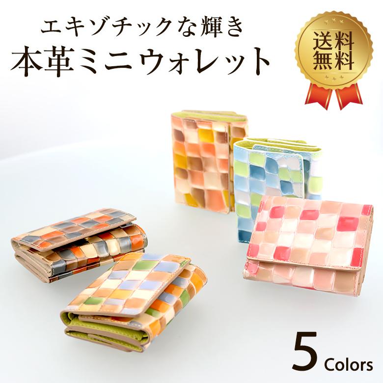 ミニウォレット 三つ折り財布 本革 レディース 全5色